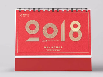 2018狗年台历-创艺享台历设计制作公司