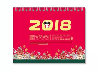 华新台历-创艺享台历设计制作公司
