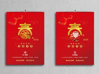 新年挂历设计制作-创艺享台历设计制作公司
